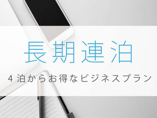 【 連泊 】4泊〜お得★エコ清掃で更にお安く!