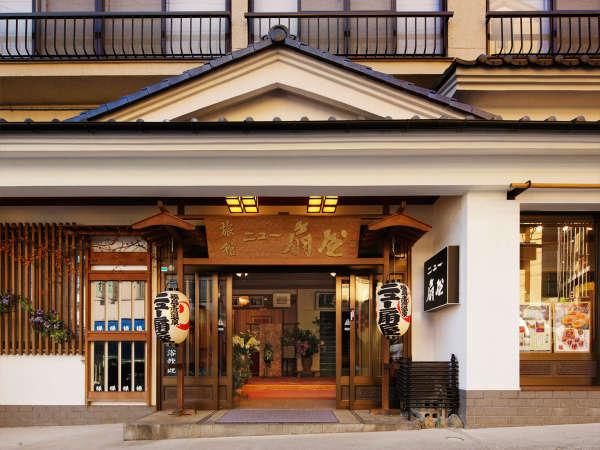 旅館ニュー扇屋