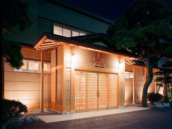 旅館一乃松(2018年11月1日より:純和風旅館一乃松)