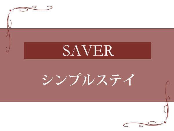 【SAVER】ビジネスに観光に!直前予約にもおススメ♪シンプルステイプラン