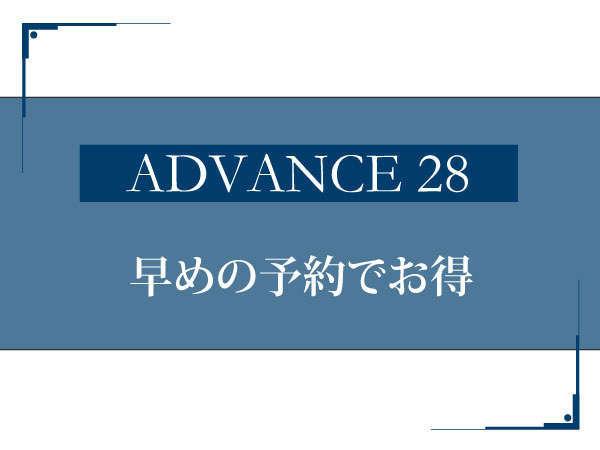 【早割・ADVANCE】28日前までがすごくおトクな早割プラン◎素泊まり◎