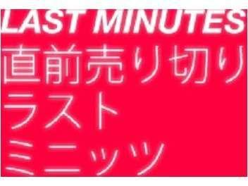 LAST MINUTES!【直前割】室数限定プライス!(素泊まり)