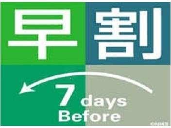早割7−宿泊7日前までのオトクな割引料金(素泊まり)