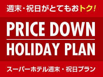 【限定!】日・祝限定ホリデープラン☆神戸観光に最適☆