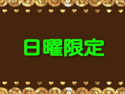 ☆サンデープラン☆☆日曜日限定のお得なプラン☆全室BS完備