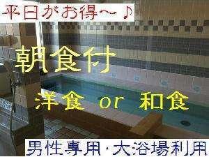 男性専用・大浴場利用平日がお得~♪朝食付【洋食】【和食】選択可