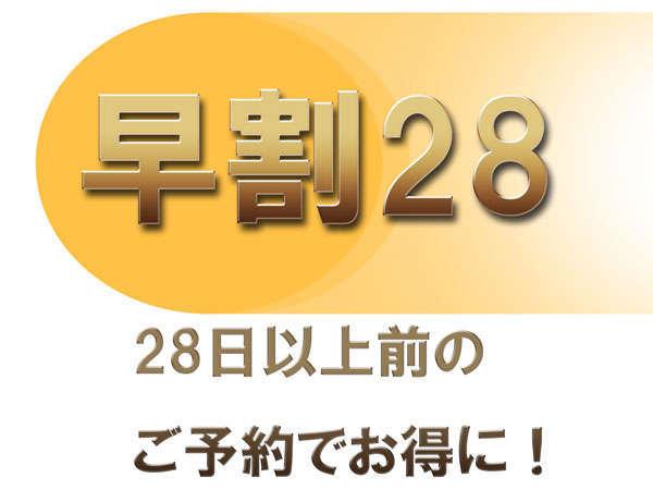 ☆早得28日前予約でお得!☆【素泊まり】