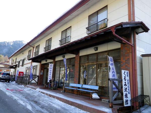 くるみ沢旅館
