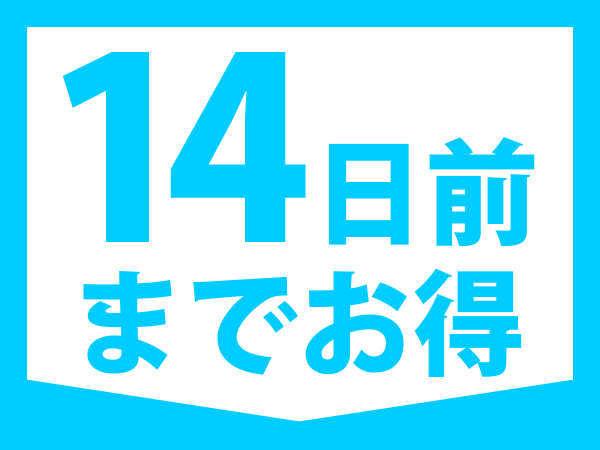 早期割引☆【14日前までお得!】WEBスタイル2018(朝食付き)(2018年4月~)