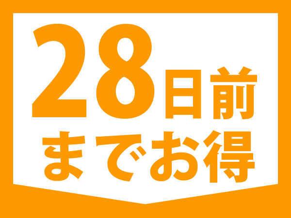 早期割引☆【28日前までお得!】WEBスタイル(室料のみ)