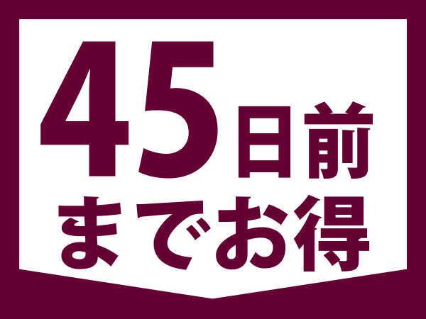 早期割引☆【45日前までお得!】WEBスタイル(室料のみ)