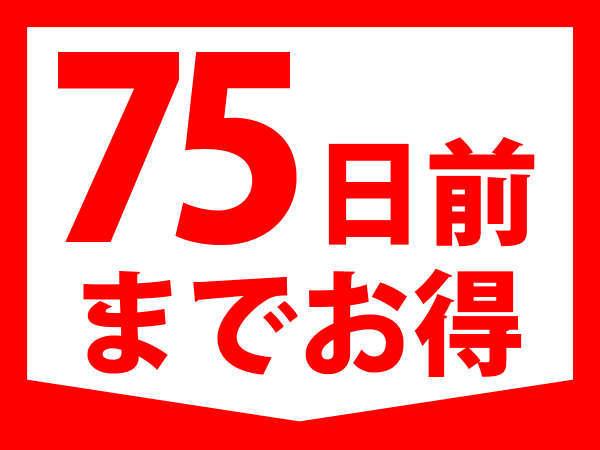 早期割引☆【75日前までお得!】WEBスタイル2018(室料のみ)(2018年4月~)