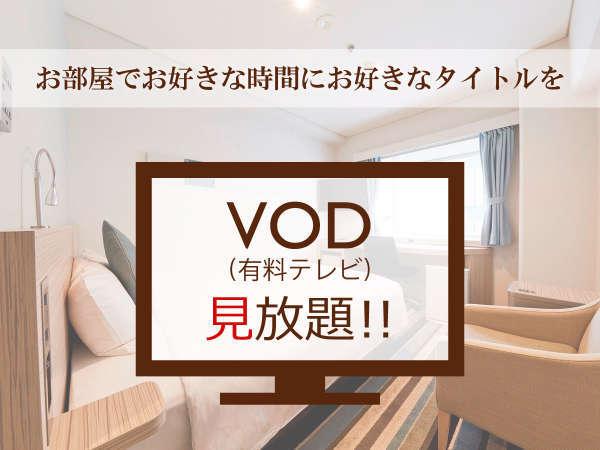 【VOD見放題】ホームシアタープラン