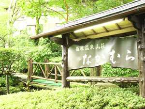 箱根温泉山荘 なかむらの外観