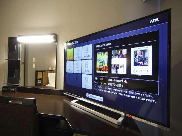 【素泊まり】全室50型液晶TV完備!!