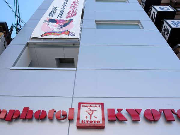 カプセルホテル京都