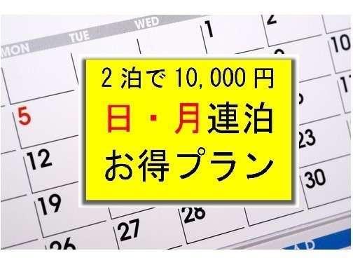 <<日・月の2連泊限定>>なんと2泊で10,000円!!シングル 素泊まり 【ネット限定・室数限定】