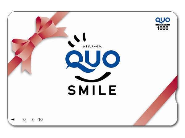 じゃらん限定≪クオカード1,000円分≫出張応援!便利なQUOカードでお得に買い物♪(二食付き)