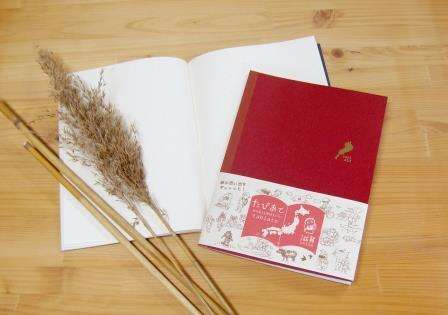 【ファミリーにおススメ】家族の思い出を一冊に♪たびあとノートの特典付きコテージプラン