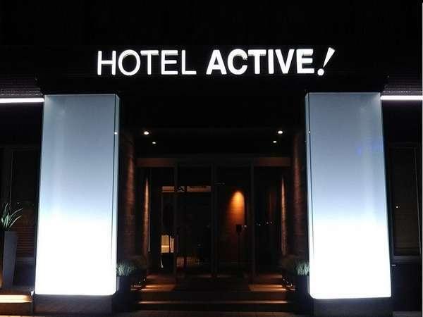 ホテルアクティブ!山口の外観