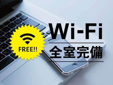 【Wi-Fi FREE】全客室・ロビーにてWi-Fiをご利用いただけます。