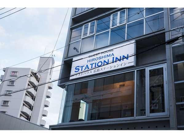 ゲストハウス広島ステーションイン