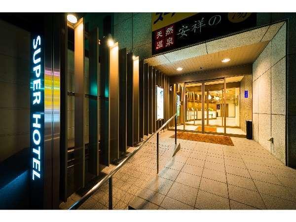 スーパーホテル安城駅前 天然温泉 安祥の湯