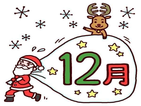 ☆12月限定☆割引きプラン