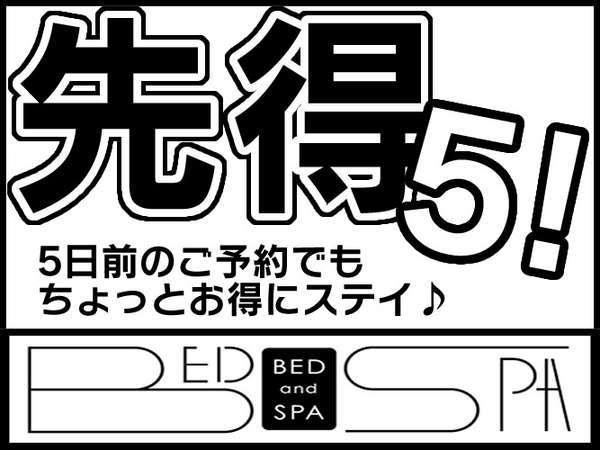 【先得5】5日前までのご予約でもちょっとお得!!