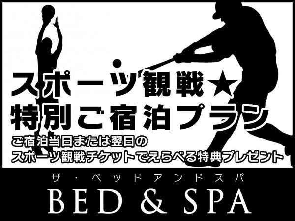 【数量限定】スポーツ観戦★特別ご宿泊プラン
