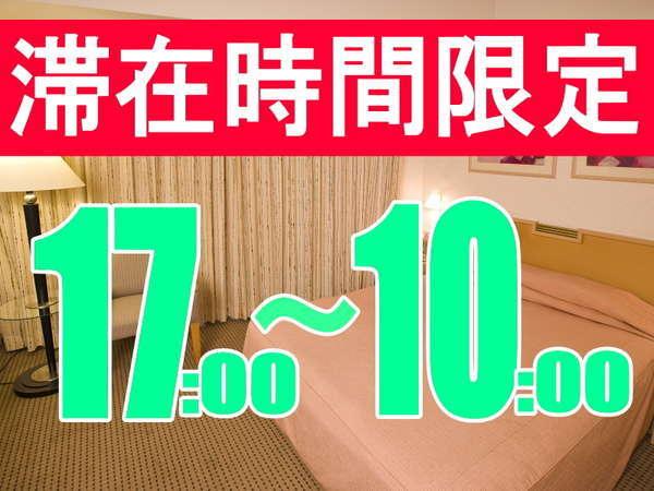 【直前予約可】17時〜の滞在時間限定プラン【素泊り】