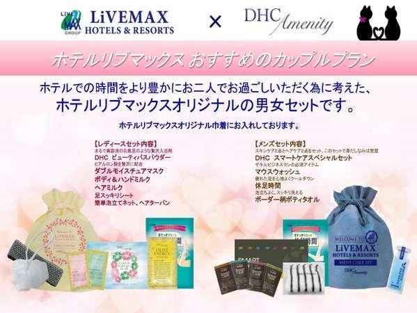【カップル限定】★恋旅に素敵な思い出を★DHCメンズ・レディースSETをプレゼント!