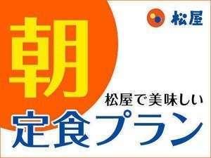 【朝食チケット付】◇松屋選べる朝定食プラン◇【全室シモンズベッド♪】