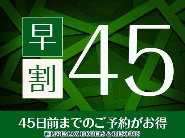 【45日前まで!】☆早期予約でお得な早期割プラン☆【全室シモンズベッド♪】