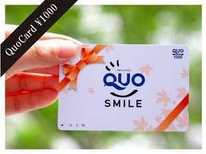 QUOカード♪1,000円分付きプラン【朝食付き】