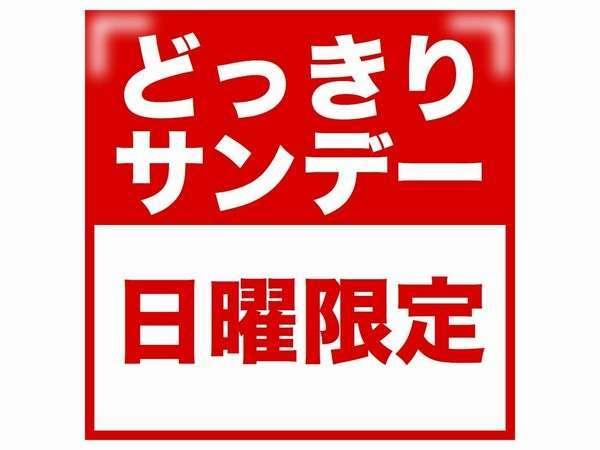 【日曜限定】どっきりサンデープラン※朝食無料