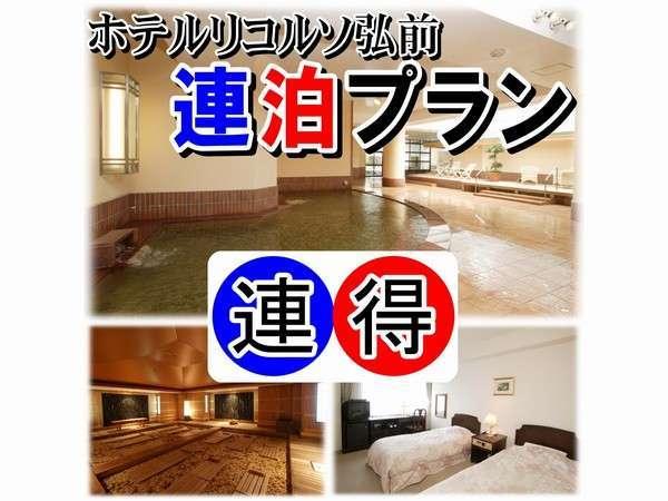 【連得レントク】天然温泉満喫!!【素泊り】連泊プラン