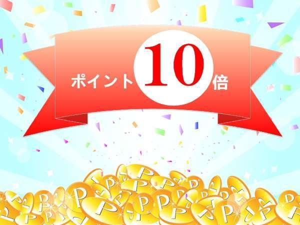 【じゃらん限定:ポイント最大10%】ベストフレキシブルレート(ご朝食付)