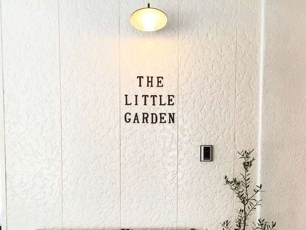 The Little Garden ザ・リトルガーデン