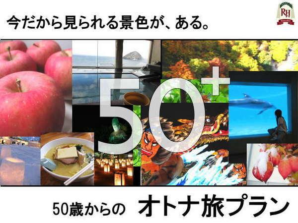 【50歳からの】オトナ旅プラン◆じゃらん限定◆【ヘ゛ット゛1台に付小学生までのお子様添寝可】素泊まり