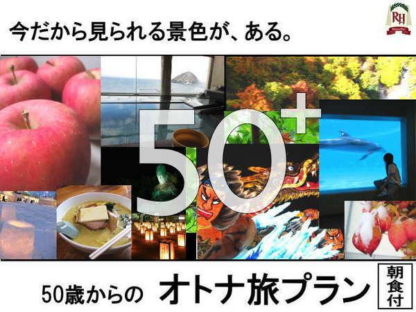 【50歳からの】オトナ旅プラン朝食付き◆じゃらん限定◆【ヘ゛ット゛1台に付小学生までのお子様添寝可】