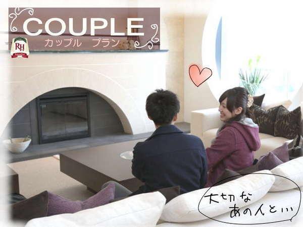 ☆カップルプラン☆【バイキング朝食付き】最大24時間ステイ♪