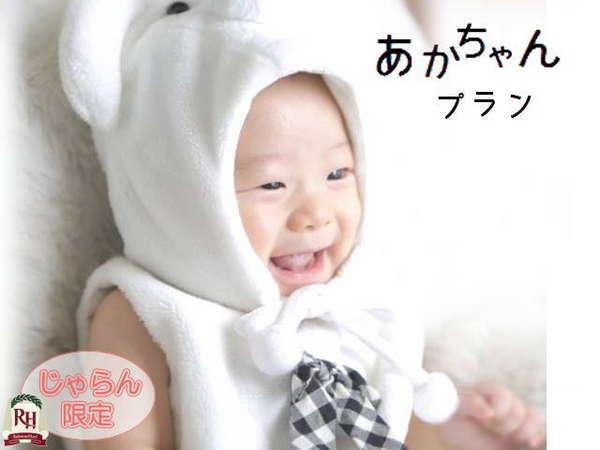【じゃらん限定】子育てママ応援♪赤ちゃんプラン-バイキング朝食付
