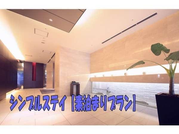【小学生までのお子様ベッド1台に付き添寝可】【素泊り】シンプルステイ!