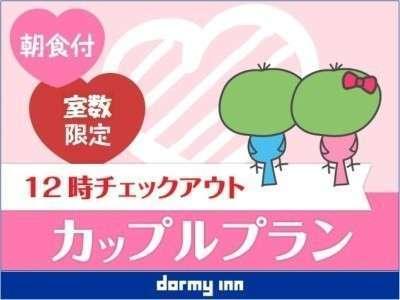 【室数限定】12時チェックアウト☆カップルプラン≪朝食付≫