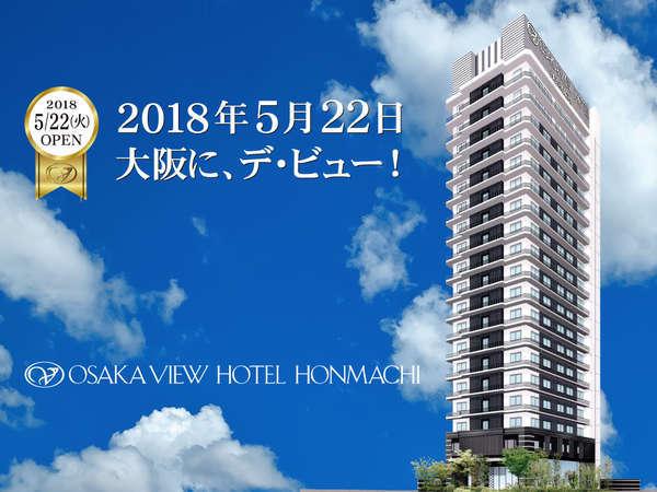 大阪ビューホテル本町