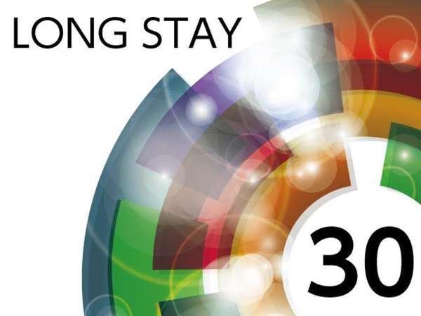 【ロングロングステイ】プラン 13時チェックイン〜翌19時チェックアウト 最大30時間滞在可能!