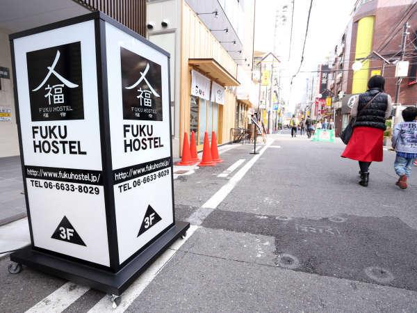 福宿−FUKU HOSTEL−難波 大阪