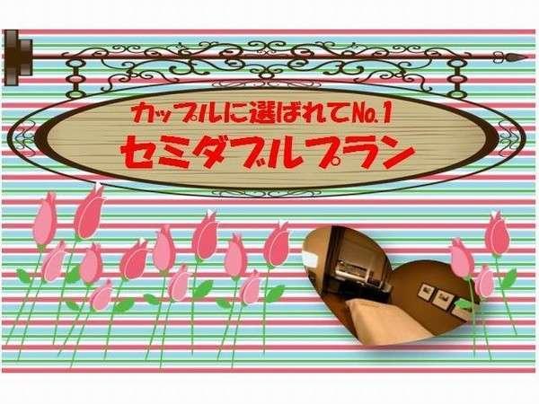 「じゃらん限定」カップルに選ばれてNO1!♪セミダブルプラン♪ ☆☆全室Wi-Fi無料!!☆☆