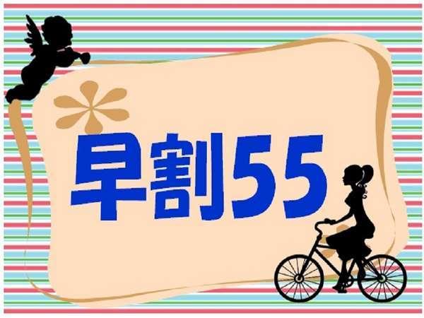 【早割55】早期予約がやっぱりお得!!【室数限定】